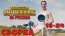 PUBG Skits на русском СБОРКА 16 24 эпизоды озвучил Баритошка