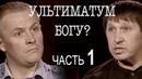 Сколько стоит ультиматум Богу Часть 1 Александр Дядущенко