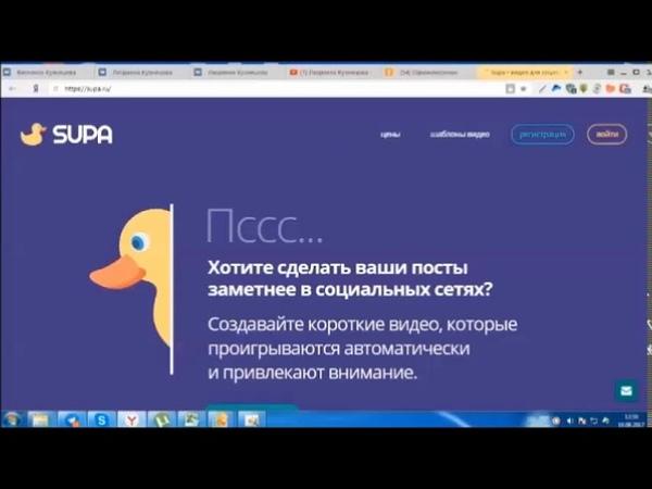 Как зарегистрироваться на сайте supa ru