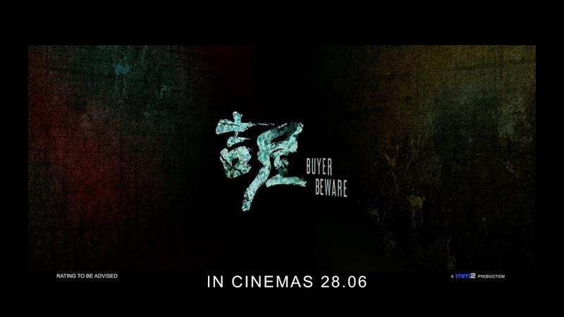 BUYER BEWARE《吉屋》Trailer - IN CINEMAS 28.06