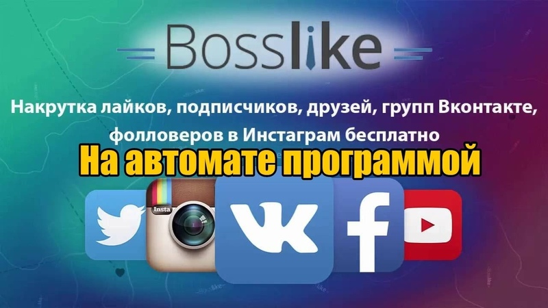 Накрутка подписчиков, лайков автоматически Вконтакте,Instagram,Одноклассники,Facebook,Youtube