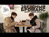 Эп.5(67) Звездный броманс / Celebrity Bromance - DongWoon + KiKwang (BEAST) [рус.саб]