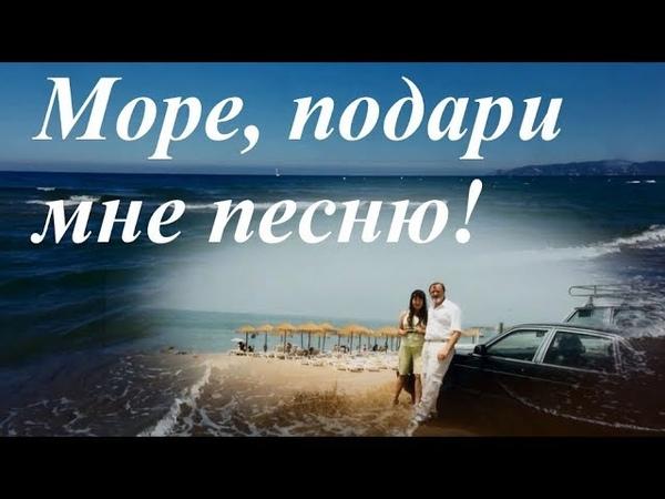 Виктор и Галина Море подари мне песню