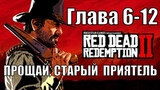 Red dead redemption 2 (PS4) прохождение от первого лица ГЛАВА 6-12 Прощай, старый приятель