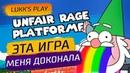 ЭТА ИГРА МЕНЯ ДОКОНАЛА - Unfair Rage Platformer - Прохождение
