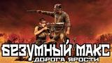 Безумный Макс Дорога ярости Mad Max Fury Road 2015. Трейлер фильма.