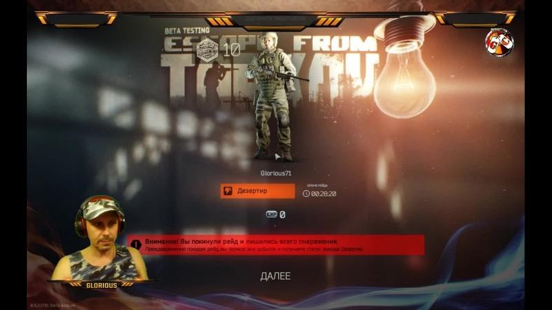 Escape from Tarkov - Разорился! Что будем делать?