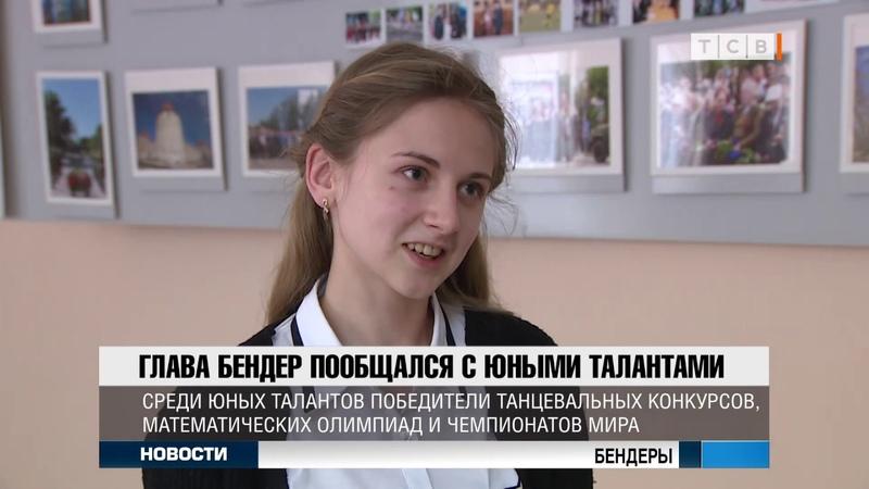 Глава Бендер пообщался с юными талантами