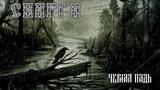 Svarga - Черная Падь (album teaser)