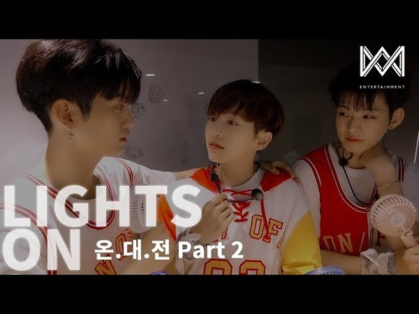 [LIGHTS ON] Ep.26 온.대.전 Part.2