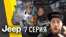 Jeep Grand Cherokee ZJ 5,2. 7 серия. БОЛЬ И РЖАВЧИНА НА КОЖЕВЕННОЙ.
