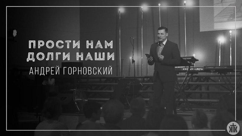 Андрей Горновский Прости нам долги наши 12.11.17