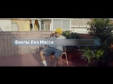 adidas football. NEMEZIZ Team Mode feat Лео Месси