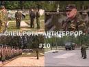 Спец.рота «Антитеррор» 10