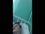 Я всё ровно нахожусь в больнице