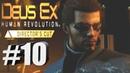 Deus Ex: Human Revolution - Director's Cut►Часть № 10►'' Нейронный узел, Сигнал из Трущоб ''.