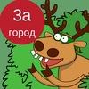 Подслушано ЗА ГОРОДОМ - Ярославль и область