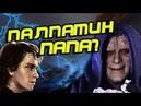 Кто Отец Энакина в Реале Теория Звездные Войны