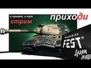 стрим перед поездкой на WGFest world_of_tanks