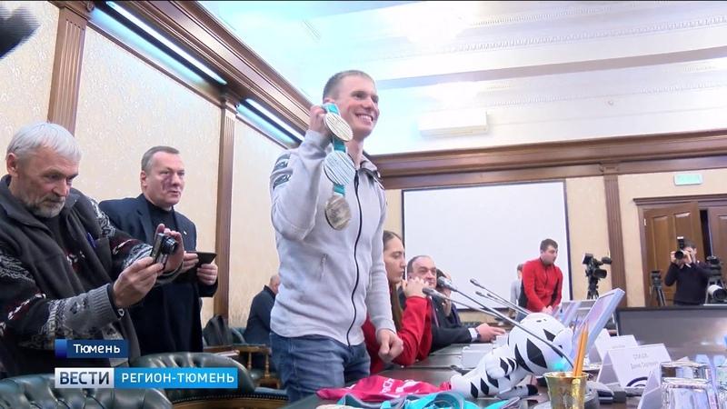 Тюменские олимпийцы встретились с болельщиками и губернатором