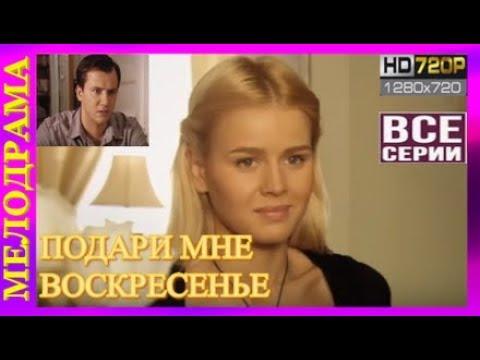 Сериал ПОДАРИ МНЕ ВОСКРЕСЕНЬЕ! Смотреть лучшие Русские мелодрамы онлайн, в hd 720