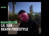 LIL XAN – DEATH FREESTYLE [Рифмы и Панчи]