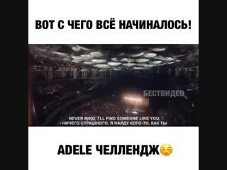 Адель челлендж