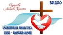 Красноперекопск Любовь Христа 19 08 2018 ВТОРОЕ Воскресное собрание