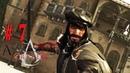 ВОЛК В ОВЕЧЬЕЙ ШКУРЕ ► Assassin's Creed II 7