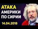 Алексей Венедиктов - УДAP АMЕРИКИ ПО CИPИИ - ДETАЛИ