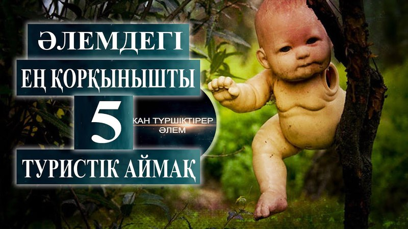 ӘЛЕМДЕГІ ЕҢ ҚОРҚЫНЫШТЫ 5 ТУРИСТІК АЙМАҚ