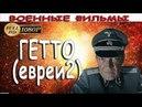 Военные фильмы 2017 ЕВРЕИ Русские новинки
