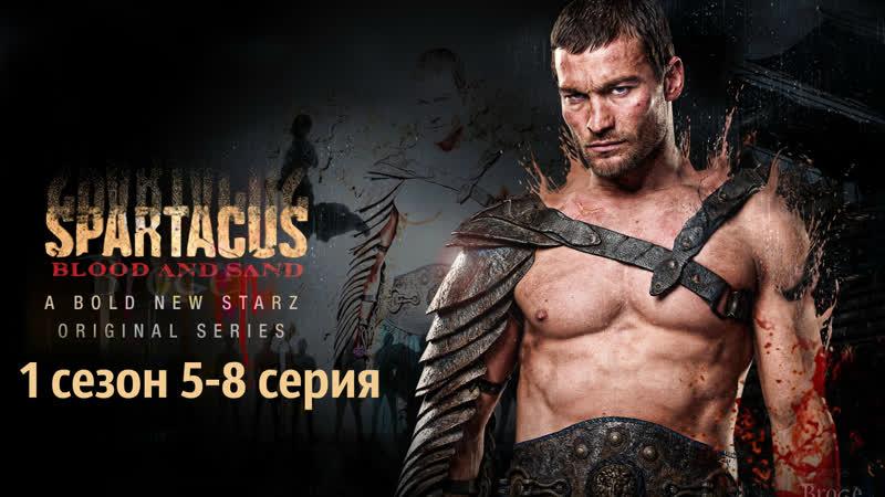 Смотрим Спартак Кровь и песок 1 Сезон 5 8 серия