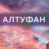 Алтуфан | Алтуфьево | Алтушка | СВАО