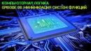 Компьютерная логика s01e08: Минимизация систем функций