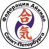 Федерация Айкидо Санкт-Петербурга (ФАСП)