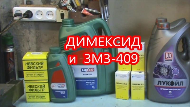 ДИМЕКСИД и ЗМЗ-409