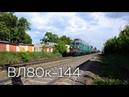ВЛ80к 144 с нечётным грузовым поездом
