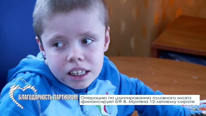 ФОНД ВЛАДИМИРА МУНТЯНА ПРОФИНАНСИРОВАЛ ОПЕРАЦИЮ СИРОТЕ
