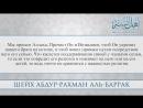 Шейх Абдур-Рахман Аль-Баррак - Поддерживание родственных связей с неверующими