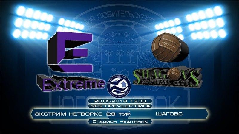 Экстрим Нетворкс 72 Шаговс | NPG Премьер-Лига | Сезон 201718 | 29-й тур | Обзор матча