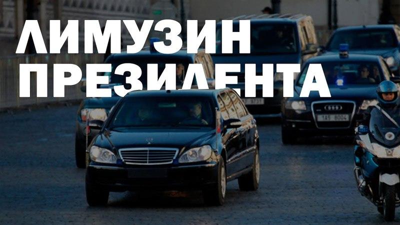 ЛИМУЗИН ПУТИНА АВТОМОБИЛЬ №1 MERCEDES BENZ S KLASSE IV W220 PULLMAN ЭКСКЛЮЗИВ