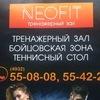 Тренажерный зал NeoFit