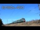 ВЛ80к 450 с нечётным грузовым поездом