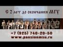 Классический пансион МГУ