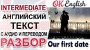 Our First Date - Наше первое свидание 📘 Intermediate English text | OK English