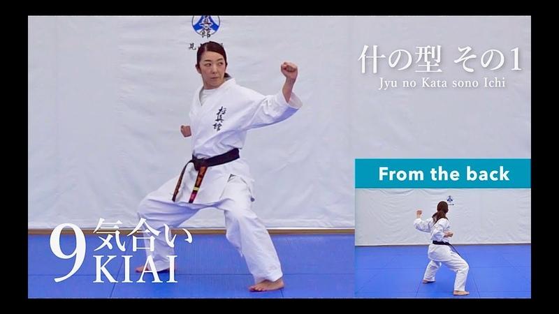 【 極真 / 型 / 前後2画面表示 】什の型その1 Jyu no Kata sono 1