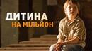 Ребенок на миллион - все серии. Мелодрама 2017