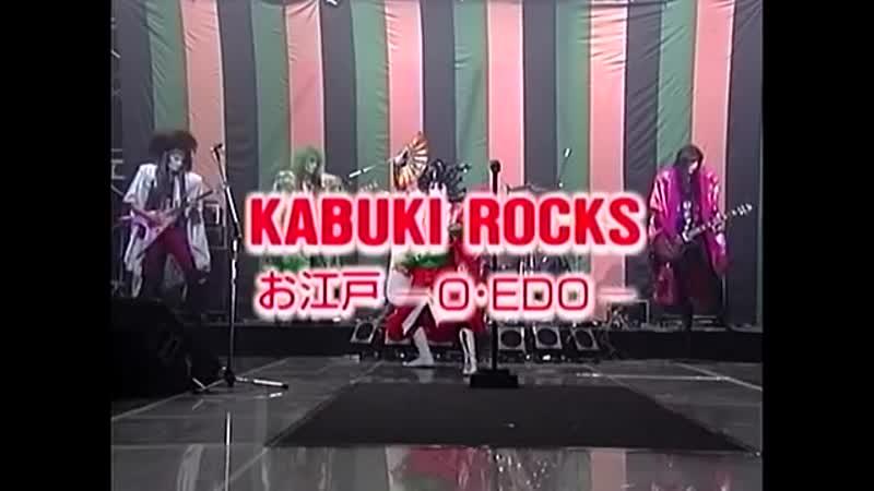 KABUKI ROCKS - お江戸-O・EDO