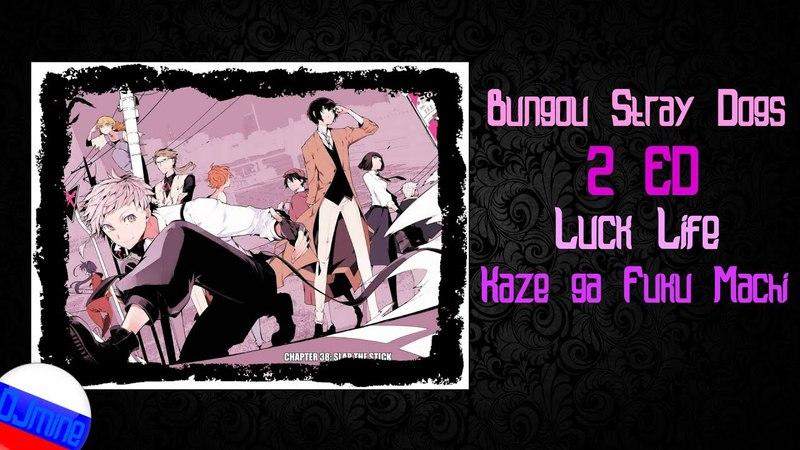 Luck Life — Kaze ga Fuku Machi [2 ED Bungou Stray Dogs} (rus)